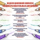 Отчет о проведении недели цикловой комиссии общеобразовательных дисциплин