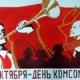 Комсомолу – 100 лет!