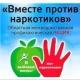 Профилактическая акция «Вместе против наркотиков»