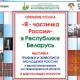 Открытие уголка «Я - частичка России» в Республике Беларусь