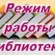 Новый режим работы библиотеки!