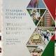 «Традиции суверенной Беларуси»