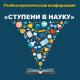 Учебно-практическая конференция учащихся «Ступени в науку»