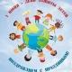 1 июня в Беларуси отмечается Международный день защиты детей