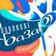 Региональный отбор на конкурсы «Славянского базара-2021»